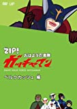 ZIP!  おはよう忍者隊 ガッチャマン ベルクカッツェ 編 [DVD]