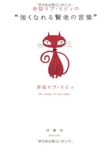 赤猫リブ・リビィの「強くなれる賢者の言葉」
