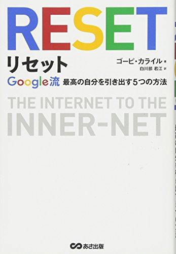 リセット ~Google流 最高の自分を引き出す5つの方法~