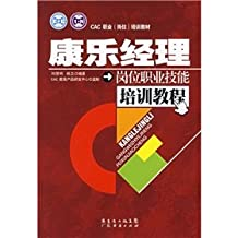 Leisure Manager job vocational training courses(Chinese Edition)