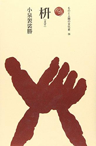 枡 (ものと人間の文化史 36)