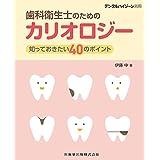 月刊「デンタルハイジーン」別冊 歯科衛生士のためのカリオロジー