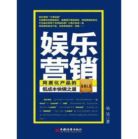 Download Entertainment Marketing: homogenization of the product's low cost FMCG Road(Chinese Edition) pdf