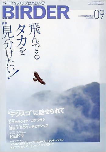 BIRDER2009-10