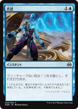 Magic: the Gathering / Negate(040) - Aether Revolt / A Japanese Single individual Card