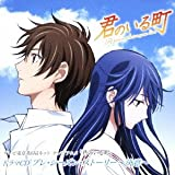 Drama CD - Kimi No Iru Machi (TV Anime) Drama CD Pre Season Story - Ketsui - [Japan CD] UMCA-10021