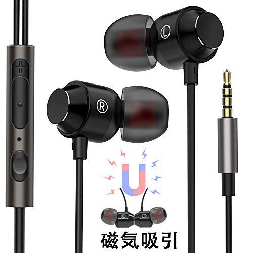 【磁気吸引·最新版】Samci 3.5mm 有線 イヤホン マイク付き リモコン付き ヘッドホン コンパクト 遮音性 高音質 重低音 通話 音量調整 イヤフォン Sony/Android/iPhone/PC/スマホ/多機種対応(ブラック)