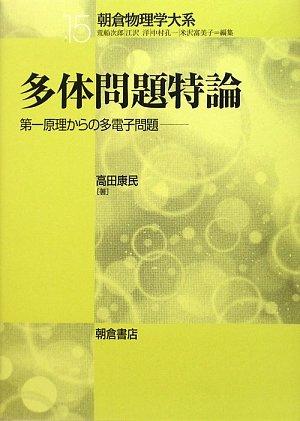 多体問題特論―第一原理からの多電子問題 (朝倉物理学大系)