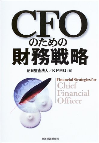 cfo-financial-strategies-for-chief-financial-officer-shiefuo-no-tameno-zaimu-senryaku-japanese-editi