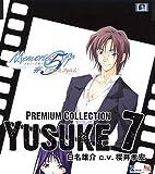 Memories Off #5とぎれたフィルム プレミアムコレクション7 Yusuke C.V.櫻井孝宏
