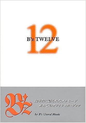 B'z TWELVE | B'z Unreal Music ...