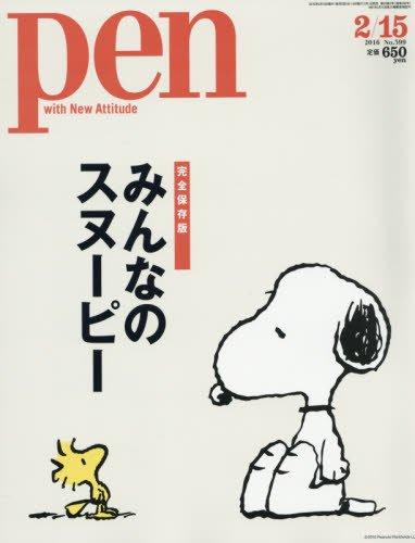 Pen(ペン) 2016年 2/15号 [みんなのスヌーピー]
