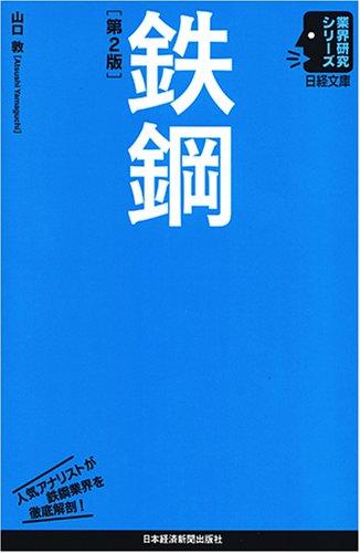 鉄鋼 (日経文庫―業界研究シリーズ)