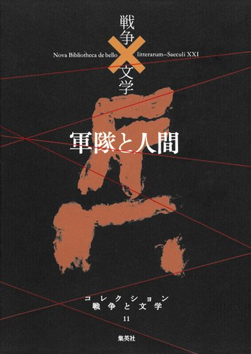 軍隊と人間 (コレクション 戦争×文学)