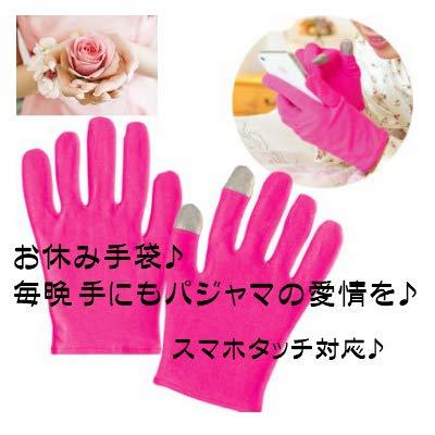 友情小間コメンテーター美容ハンドケア手袋 就寝手袋 スマホタッチ対応 おやすみ手袋保湿手袋
