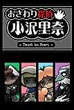 Osawari Tantei: Osawa Rina (Good Price) [Japan Import]