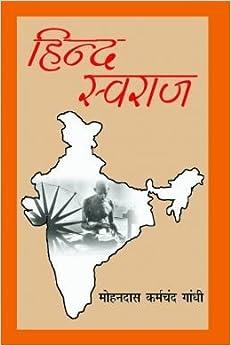 Hind Swrajya (Hindi) price comparison at Flipkart, Amazon, Crossword, Uread, Bookadda, Landmark, Homeshop18