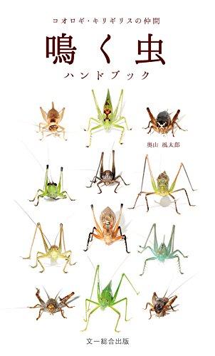 鳴く虫ハンドブック コオロギ・キリギリスの仲間 / 奥山風太郎