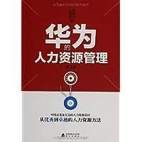 解密华为成功基因丛书:华为的人力资源管理(第3版)