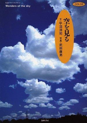 空を見る (ちくまプリマーブックス)