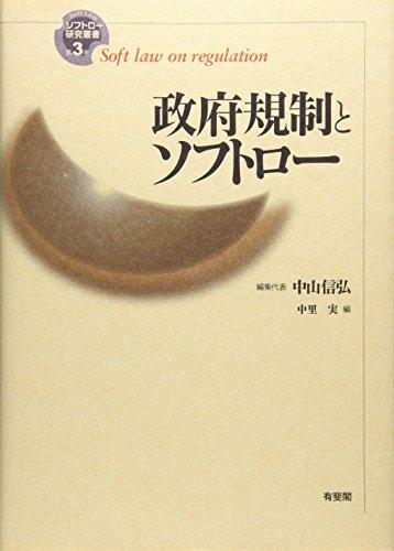 Seifu kisei to sofuto rō = Soft law on regulation