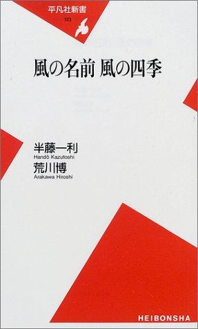 風の名前風の四季 (平凡社新書)