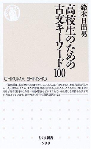 高校生のための古文キーワード100 (ちくま新書)