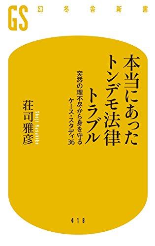 本当にあったトンデモ法律トラブル 突然の理不尽から身を守るケース・スタディ36 (幻冬舎新書)