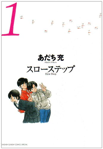 Slow step New Edition 1 (Shonen Sunday Comics Special Getting Sun) (2009) ISBN: 4091217532 [Japanese Import]