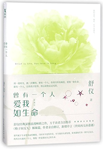 Brief Is Life, But Love Is Long (Collector's Edition) (Chinese Edition)
