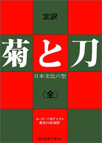 「菊と刀」の画像検索結果