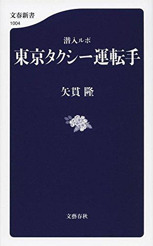 潜入ルポ 東京タクシー運転手 (文春新書)