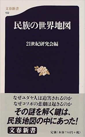 民族の世界地図 (文春新書) | 21...