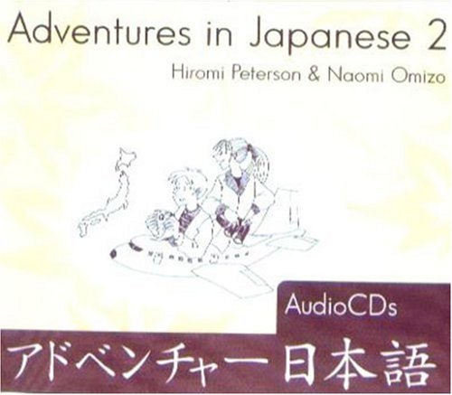 Adventures In Japanese 2: Audio CD (Japanese Edition)