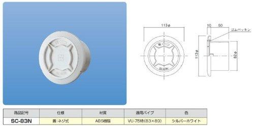 クーラースリーブキャップ SC-83N ABS樹脂製
