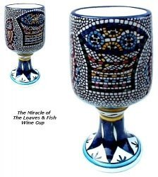 Holy Land Market The Loaves and Fish Wine Cup (Chalice) Large - Asfour Outlet Trademark