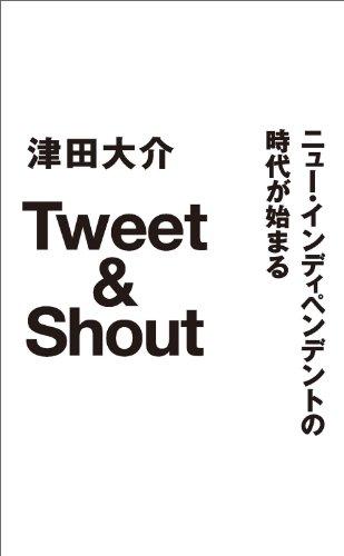 Tweet&Shout ニュー・インディペンデントの時代が始まる