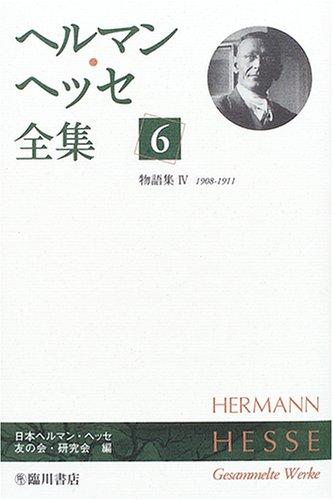 ヘルマン・ヘッセ全集〈6〉物語集4(1908‐1911)