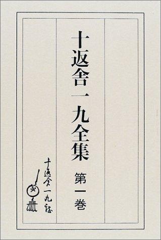 十返舎一九全集 (第1巻)