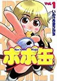 ポポ缶 1 (電撃コミックス)