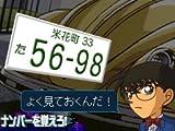 Detective Conan: Tantei Ryoku Trainer [Japan Import]