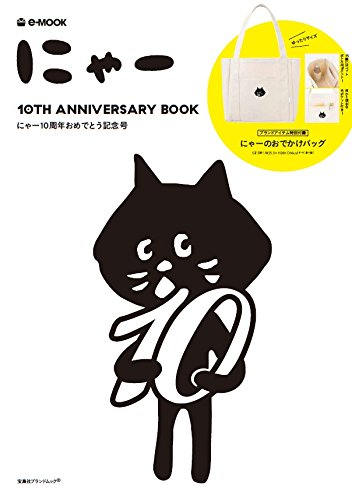 にゃー 10TH ANNIVERSARY BOOK 画像 A