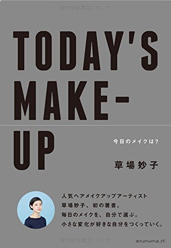 TODAY'S MAKE -UP —今日のメイクは?—