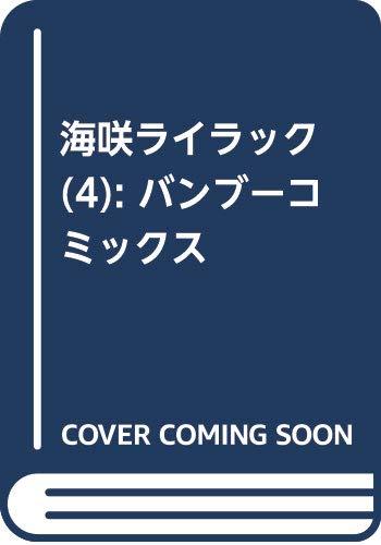 海咲ライラック(4): バンブーコミックス
