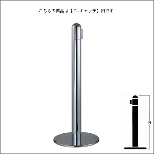 e-kanamono パーテーションポール FGB-B1110 クローム C キャッチタイプ H730mm B00ZHN2M2Y