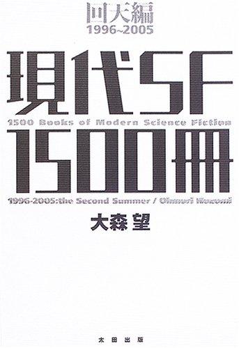 現代SF1500冊 回天編 1996‐2005