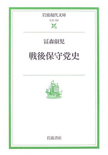 戦後保守党史 (岩波現代文庫)