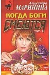 Kogda bogi smei͡u︡tsi͡a︡: [roman] (Russian Edition) Hardcover