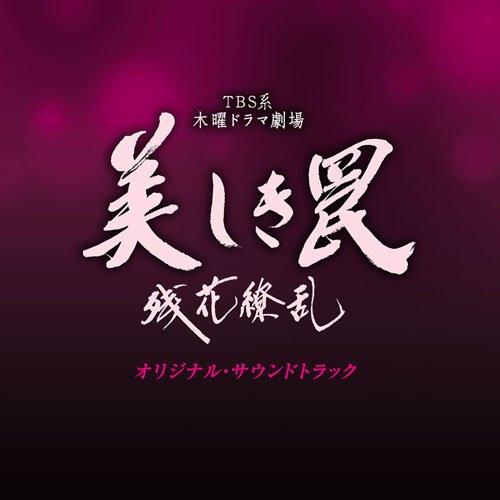 TBS DRAMA UTSUKUSHIKI WANA -ZANKA RYORAN- ORIGINAL SOUNDTRACK