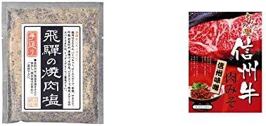 [2点セット] 手造り 飛騨の焼肉塩(80g)・信州牛 肉みそ(200g)